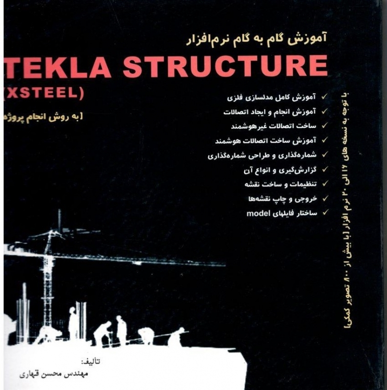 آموزش گام به گام نرم افزار تکلا Tekla Structure - به روش انجام پروژه